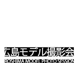 広島モデル撮影会 ~ポートレートモデル募集中です~